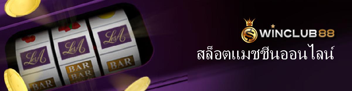 winclub88 slot banner